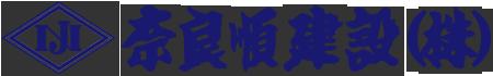 【公式】奈良順建設株式会社