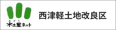 西津軽土地改良区