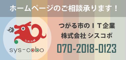 株式会社sys-cobo(シスコボ)